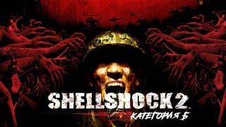 [КАТЕГОРИЯ Б] Shellshock 2 Blood Trails - Когда Rebellion получают ТЗ