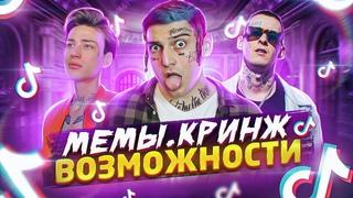 Обзор - Влияние TikTok на музыку. Kizaru, Егор Шип, XOLIDAYBOY, DEEP-EX-SENSE