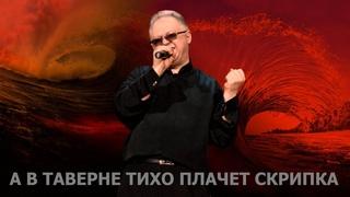 Иван Кучин - В Таверне