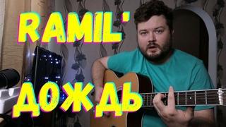 Ramil' - Дождь (кавер песни на гитаре) аккорды и текст в описании (Снова дождь под твоим окном) 2021