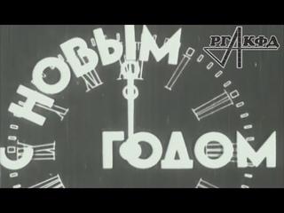 С новым годом (1935 год)