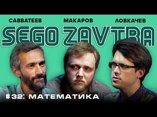 Математика | SEGOZAVTRA (Алексей Савватеев, Илья Макаров, Сева Ловкачев)