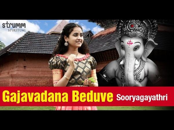 Gajavadana Beduve I Sooryagayathri I Purandara Dasa