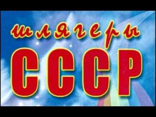 Шлягеры звучавшие на танцплощадках в СССР!