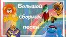 Большой сборник детские песни из советских мультфильмов