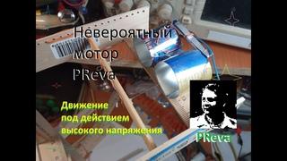 Удивительный мотор PReva. Ионный двигатель.