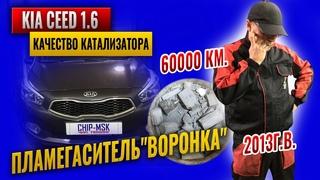 Kia Ceed 1.6 2013 г.в.Оптимизация ПО+Е2.Катализатор.60000 км.Пламегаситель воронка. #chipmsk #киасид