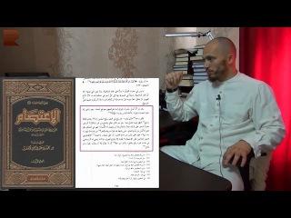 Разоблачение заблудшего Абу Шуайба аль Майдани (Часть 1)