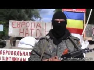 Украина Новороссия  Красный Лиман Прибыли 450 казаков и 300 чеченцев Царицыно