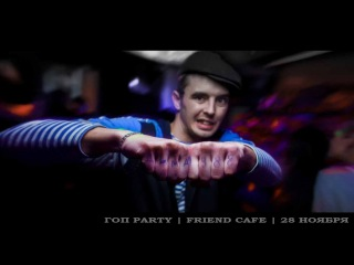 ГОП PARTY   FRIEND CAFE   28 НОЯБРЯ