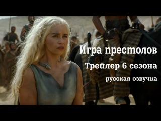 """""""Игра Престолов \ Game of Thrones - 6 сезон Русский трейлер"""" (HD)"""