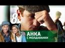 Анка с Молдаванки - Серия 9 2015
