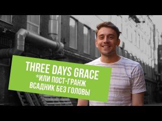 ATTV #3 - Three Days Grace