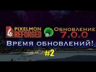 Обновление Pixelmon Reforged  #2 // 7 Поколение, Ультрабисты, Ультра Космос, Новый мир
