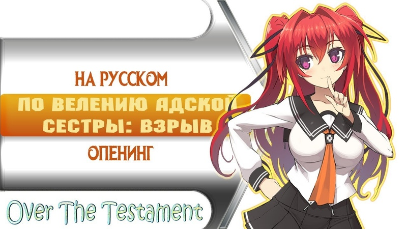 Shinmai Maou no Testament Burst OP Over The Testament Another Version Russian Full Version