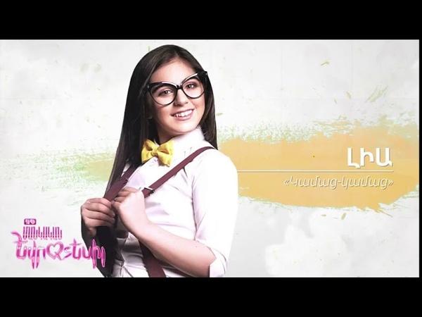Lia Kamac Kamac Junior Armenia 2018 Selection