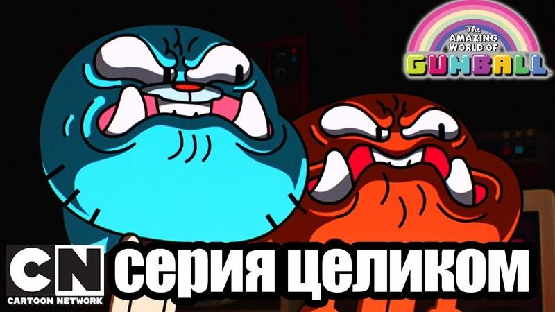 Гамбола Продажа Обычная жизнь серия целиком Cartoon Network