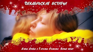 Алёна Апина и Татьяна Иванова - Белый вечер (2020)