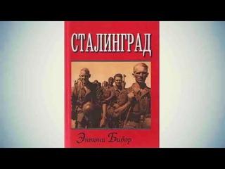 ЭНТОНИ БИВОР. СТАЛИНГРАД (ЧАСТЬ 03)