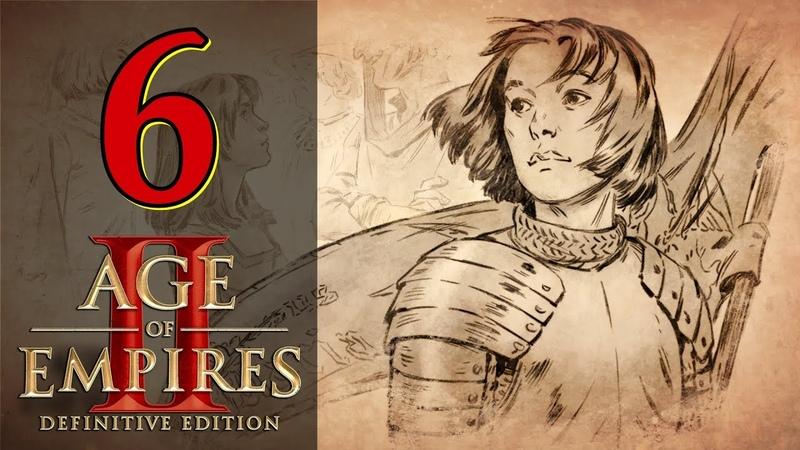 Прохождение Age of Empires 2 Definitive Edition 6 Великомученица Жанна д'Арк Век Королей