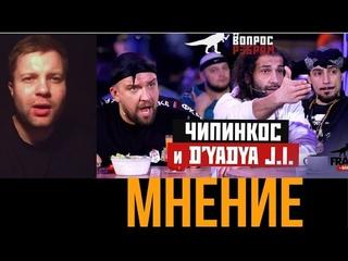 #ВопросРебром - Чипинкос и D'yadya J.I.(МНЕНИЕ)