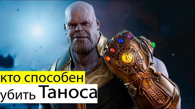 Вот кто смог бы убить Таноса из Мстителей киновселенной Marvel