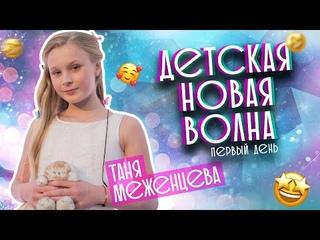 Таня Меженцева - Небо в глазах   Детская Новая Волна 2021   1 день (6+)