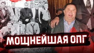 История Подольской ОПГ