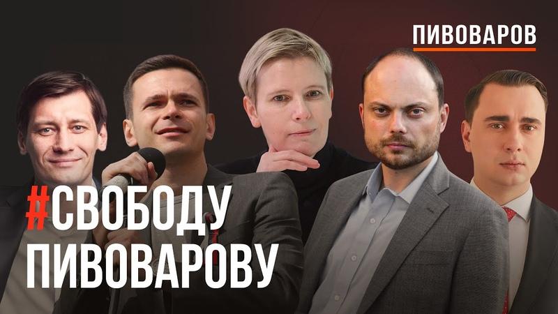 Свободу Пивоварову
