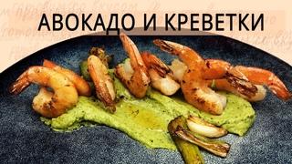 Креветки с авокадо (Готовим правильно. Готовим со вкусом)