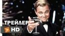 Великий Гэтсби Официальный Трейлер 1 2013 - Леонардо ДиКаприо, Тоби Магуайр, Кэри Маллиган