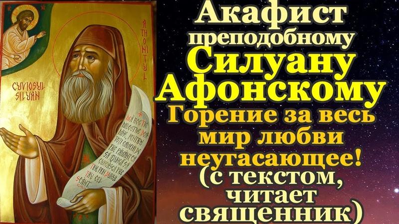 Акафист святому преподобному Силуану Афонскому чудотворцу
