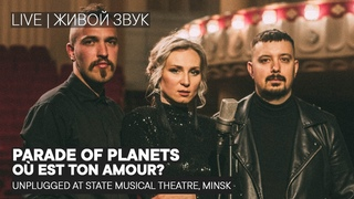 Parade of Planets  - Où est ton amour? (Unplugged at State Musical Theatre, Minsk)