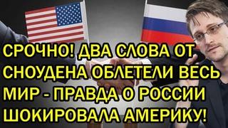 Срочно! Два слова от Сноудена облетели весь мир - Правда о России шокировала всю Америку!