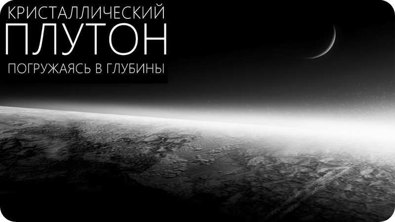 ПЛУТОН НОВЫЕ ДАННЫЕ ПОСЛЕ МАКСИМАЛЬНОГО СБЛИЖЕНИЯ Карликовая планета Плутон