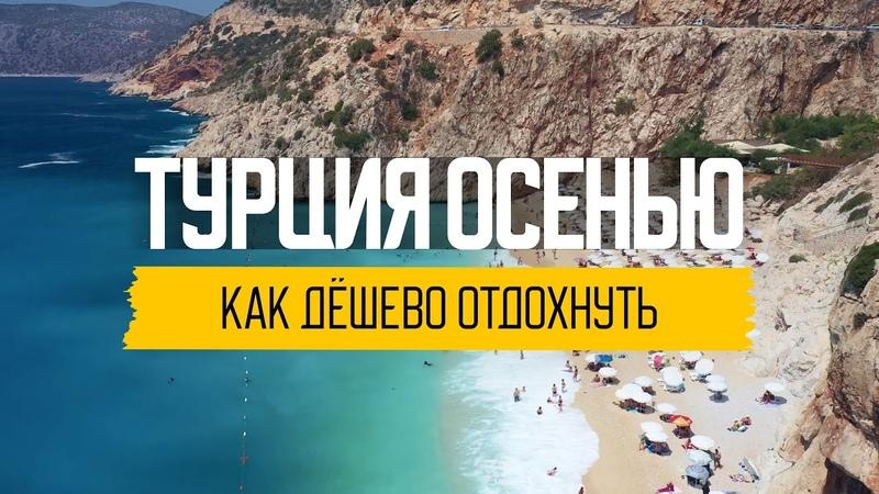 Отдых в Турции осенью 2021 низкие цены и мало туристов