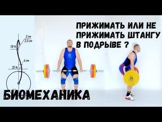 НУЖЕН ЛИ КОНТАКТ С БЕДРАМИ В ПОДРЫВЕ  | БИОМЕХАНИКА |  | CrossFit | Weightlifting
