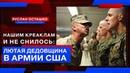 Нашим креаклам и не снилось Лютая дедовщина в армии США Руслан Осташко
