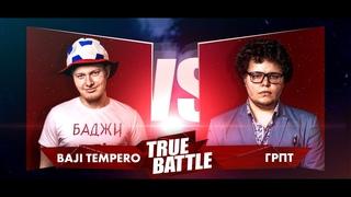 #TRUEBATTLE III: 1/8 – BAJI TEMPERO VS ГРПТ