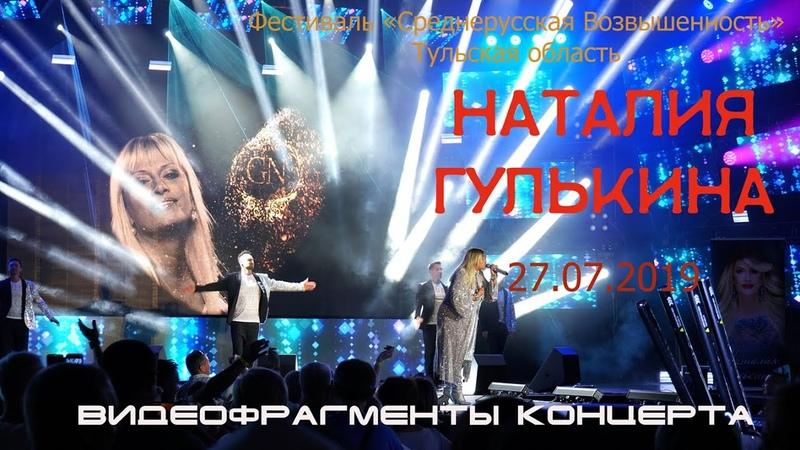 Наталия Гулькина Фрагменты концерта @ Золотой город Тульская область 27 07 2019