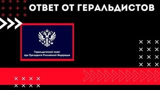Ответ Геральдического совета при Президенте рф | Возрождённый СССР Сегодня