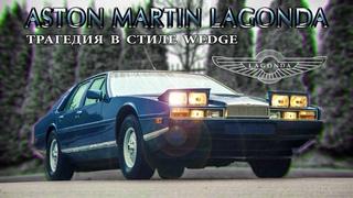Aston Martin LAGONDA (1976 - 1990) – Грандиозный Успех / Фееричный Провал