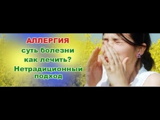 Аллергия 1.1 Энерготерапия Сознания