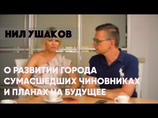 S01E06: Нил Ушаков о развитии города, сумасшедших чиновниках и планах на будущее
