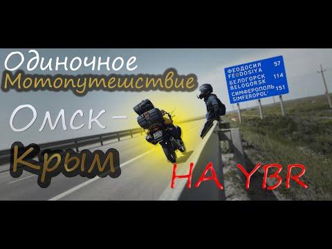 1 Часть FAR AWAY 9000 км на Yamaha YBR Одиночное мотопутешествие в Крым ОТПУСК В ШЛЕМЕ
