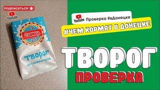 """Чем кормят в Донецке. Творог  0% жирности. ТМ """"Станица""""  Луганский гормолокозавод."""
