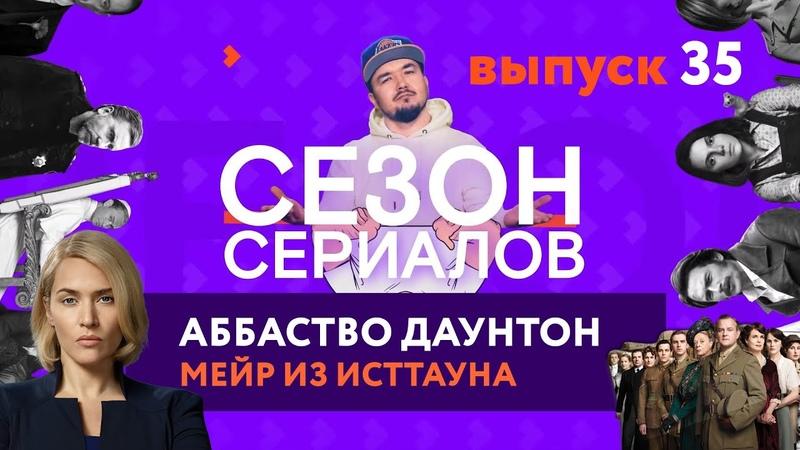 МЕЙР ИЗ ИСТТАУНА АББАТСТВО ДАУНТОН ПАЦИЕНТЫ Сезон Сериалов Выпуск 35