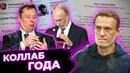 Силовиков накажут за Навального Маск вызвал Путина в Clubhouse