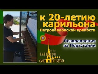 20-летие карильона Петропавловской крепости - поздравления из Португалии-Димтрий Шостакович Вальс №2