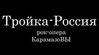 Карамазовы - Тройка-Россия